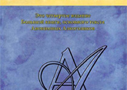 """Книга """"Анонимные Алкоголики"""" Слушать…"""