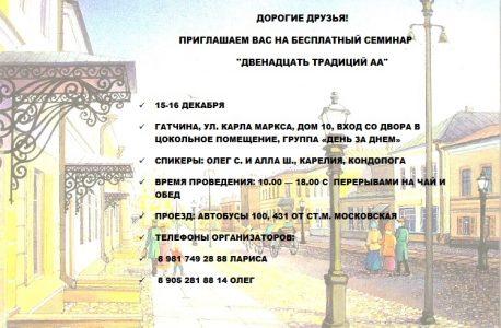 Семинар 12 традиций АА