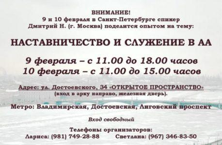 Спикерская Дмитрий Н.( Москва)