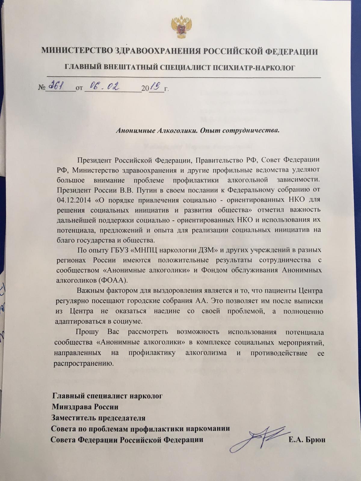 Письмо министерство здравоохранения РФ  от 06.02.2019