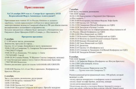 Всероссийский форум АА