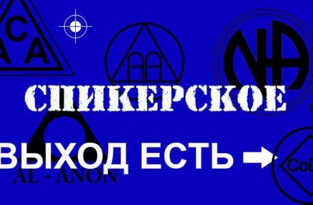 """Спикерские АА. Олег. Собрание скайп-группы АА """"Свобода"""""""