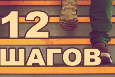 """Спикерские АА. Дмитрий (Санкт-Петербург). """"12-й шаг и мотивы служения"""""""