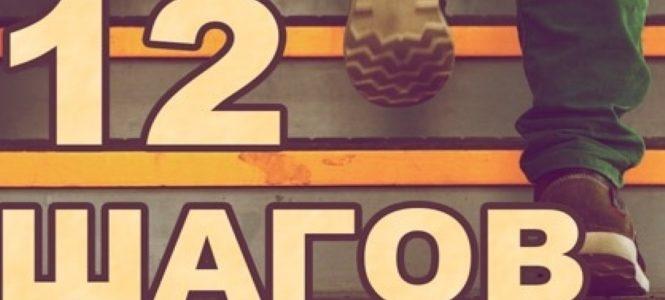 """Спикерские АА. Гузель (Казань). """"12-й шаг"""". На собрании группы АА Расцвет (Зеленодольск)"""