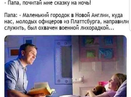 Юмор: Папа, почитай мне сказку на ночь…