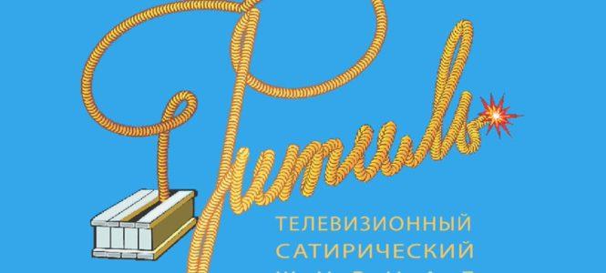 """Юмор: Фитиль """"Несознательный"""" (1970)"""