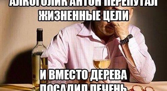 Юмор: А чЁ ты не пьёшь?