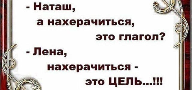 Юмор: А нахерачиться – это глагол?…