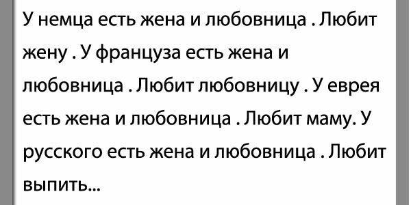 Юмор: Кого любит русский…