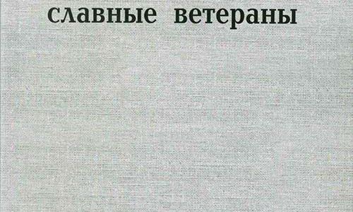 """Книга """"Доктор Боб и Славные ветераны"""" скачать."""