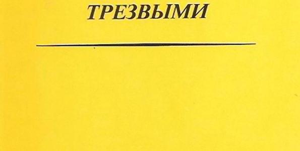 """Книга """" Жить трезвыми""""скачать."""