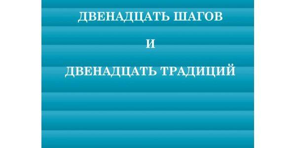 """Книга """"Двенадцать шагов и двенадцать традиций"""""""