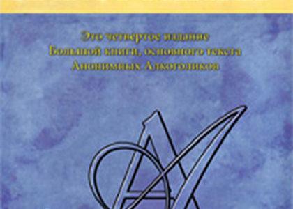 """Книга """"Анонимные Алкоголики"""""""