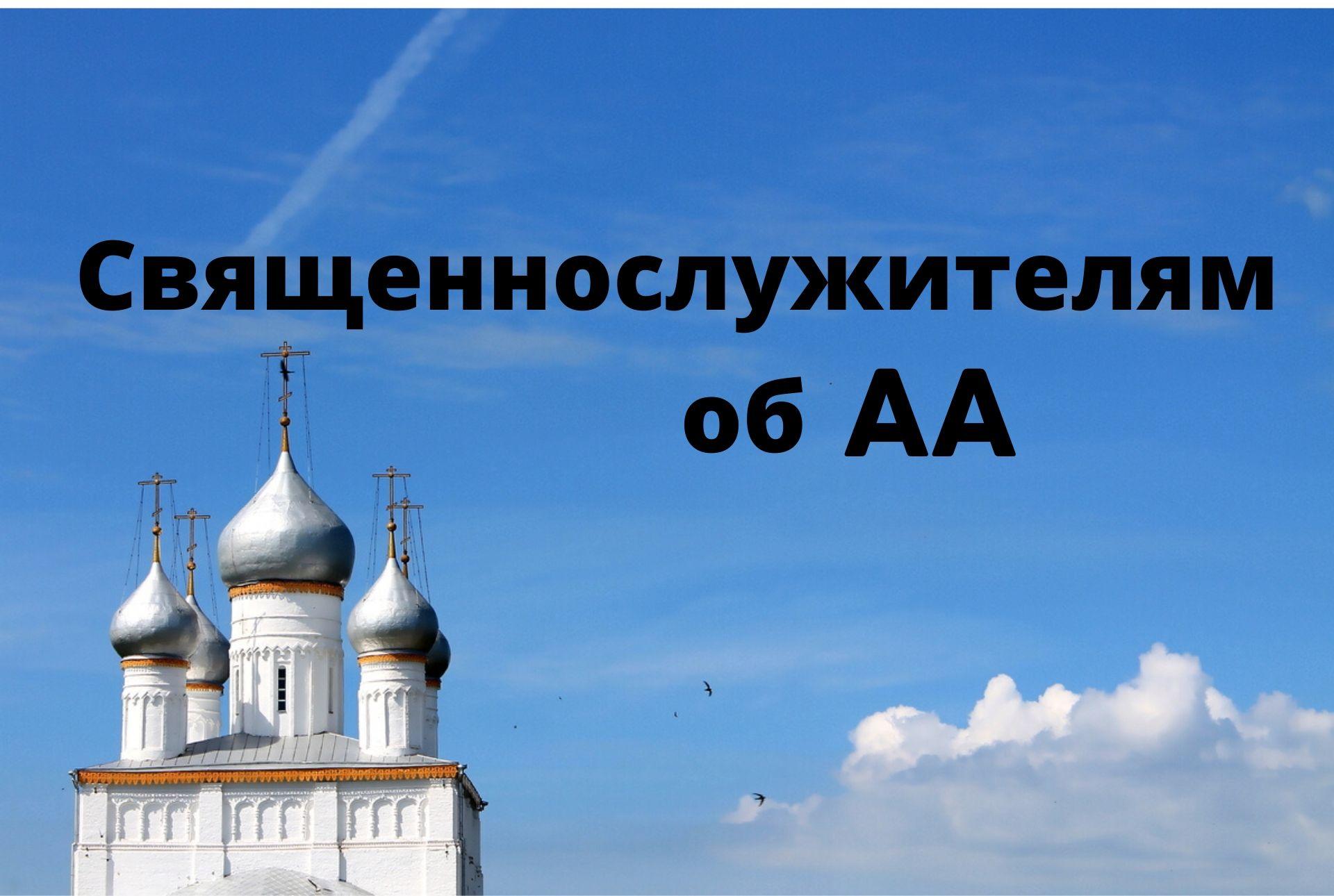 Что такое АА? Как оно работает?