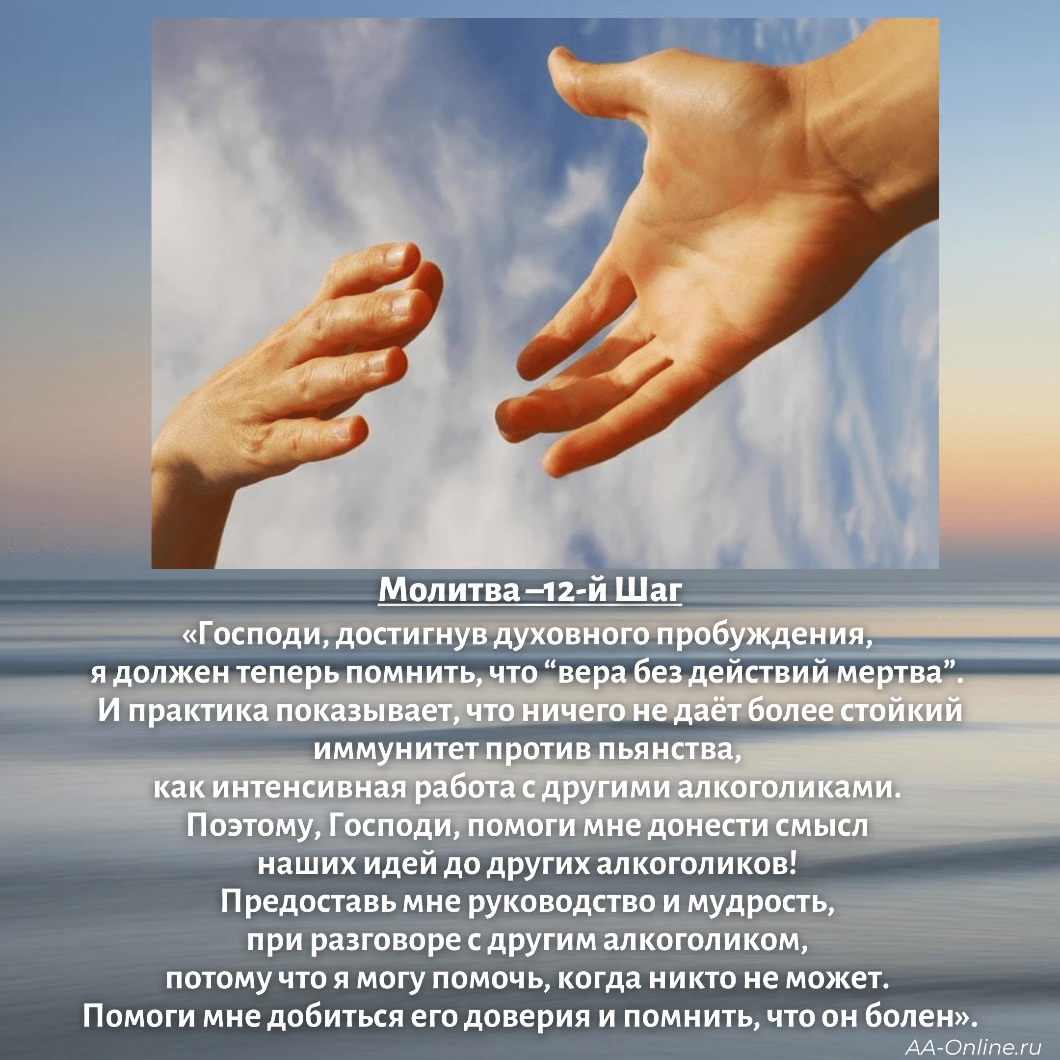 Молитва –12-й Шаг