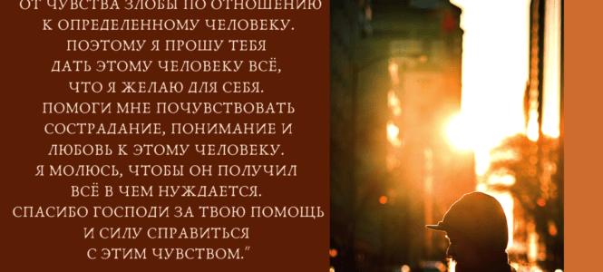 Инструкции для молитв Обиды 4-й Шаг