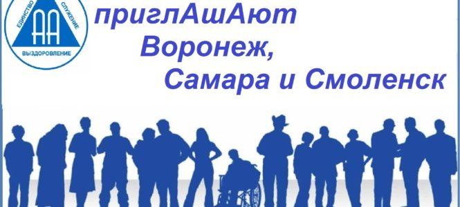 приглАшАют Воронеж, Самара и Смоленск
