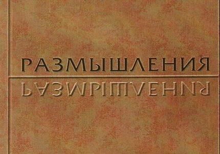 8 Февраля – УБЕДИТЬ НАШУ «ТЕМНУЮ ПОЛОВИНУ»