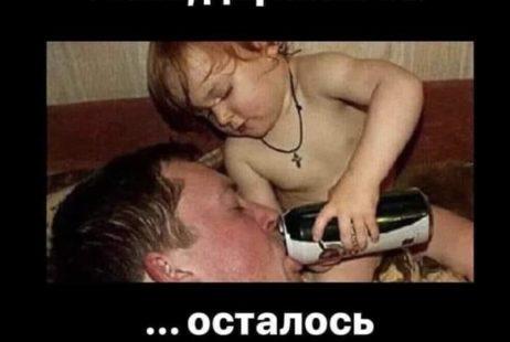 Юмор: Батя, держись…